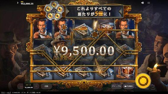9500円獲得