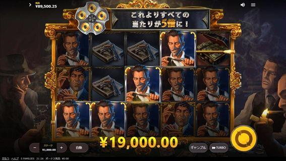 19000円獲得