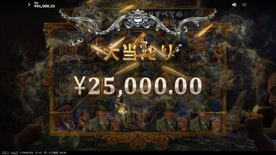 25000円獲得