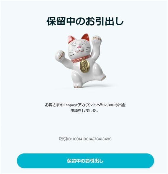 117390円出金申請