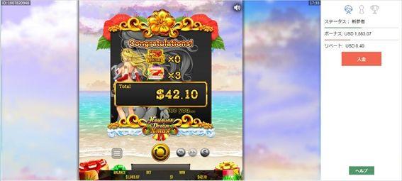 HawaiianDream$42.10獲得