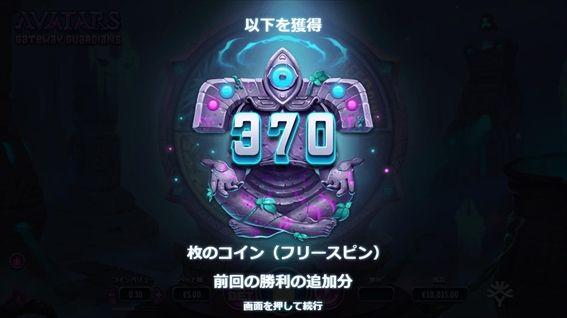 370獲得
