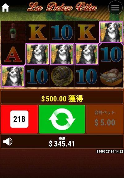 犬5匹で$500獲得