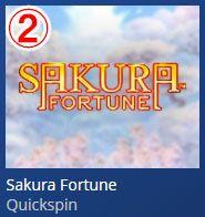 SAKURA FORTUNEアイコン