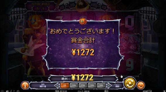 賞金合計1272円