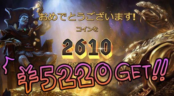 5220円GET