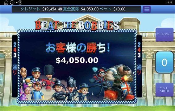 お客様の勝ち$4050.00