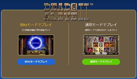 DEADorALIVE2モード選択画面
