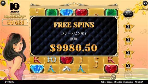 フリースピン完了$9980.50獲得