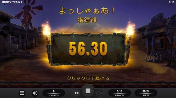 56.30獲得