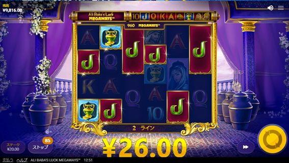 26.00円獲得