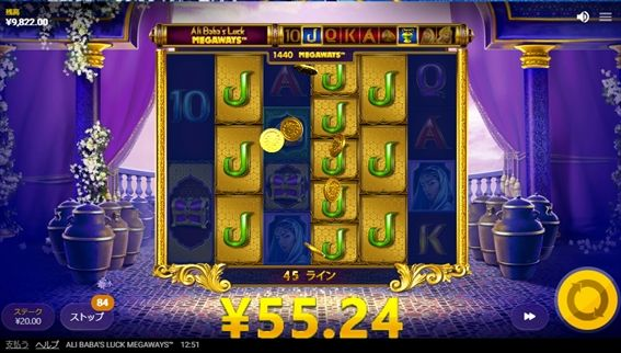 55.24円獲得