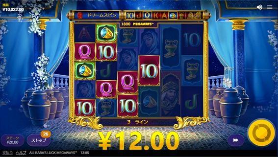 12.00円獲得