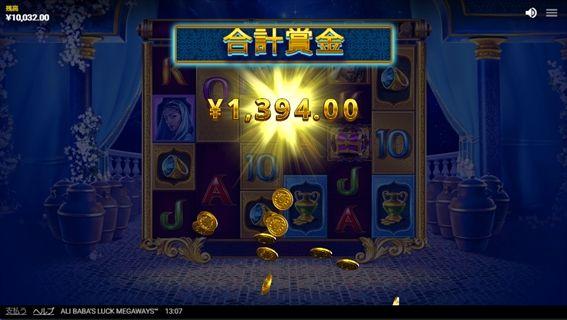 合計賞金1394.00円