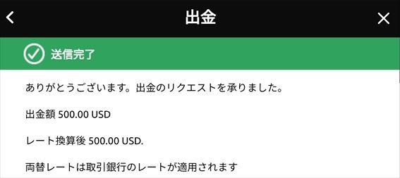 500USD出金完了