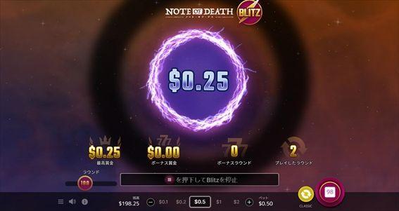 $0.25獲得