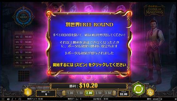 別世界FREE ROUND$10.20