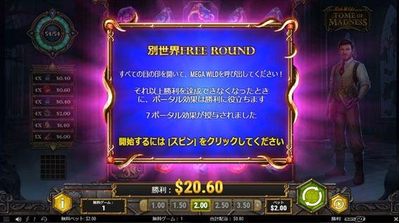 別世界FREE ROUND$20.60