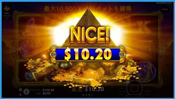 NICE$10.20獲得