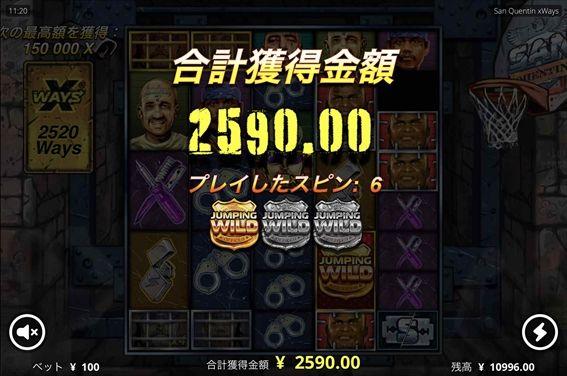 合計獲得金額2590.00
