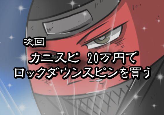 20万円で買うカニスピさん