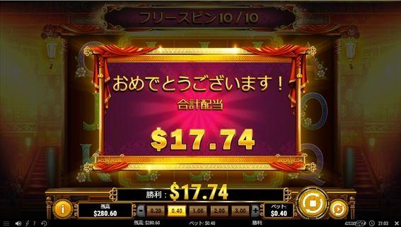 $17.74獲得