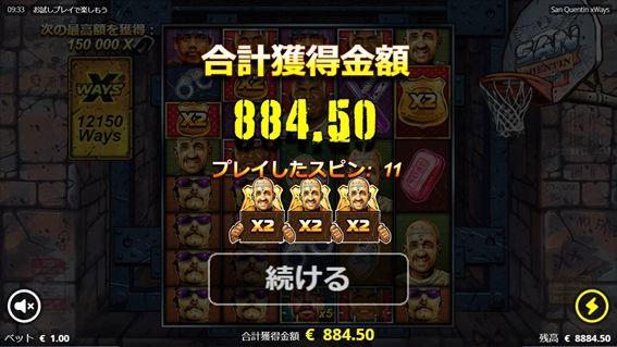884.50獲得