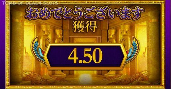 4.50獲得