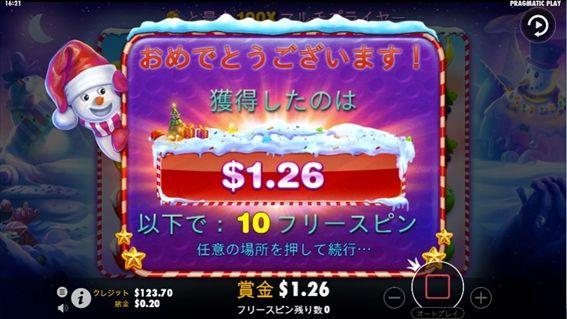 $1.26獲得