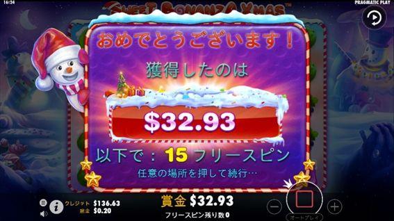 $32.93獲得