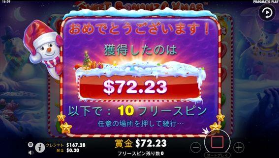 $72.23獲得