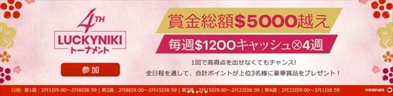 ニッキーちゃん4周年トーナメントバナー