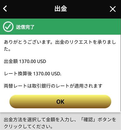 出金1370.00USD
