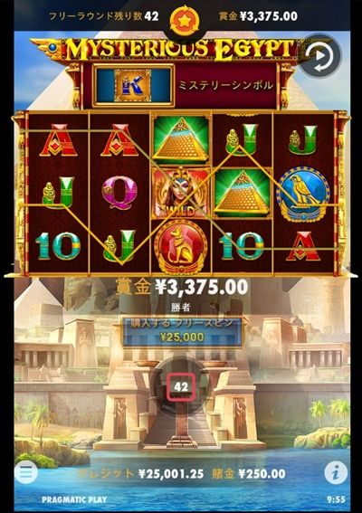 賞金3375円