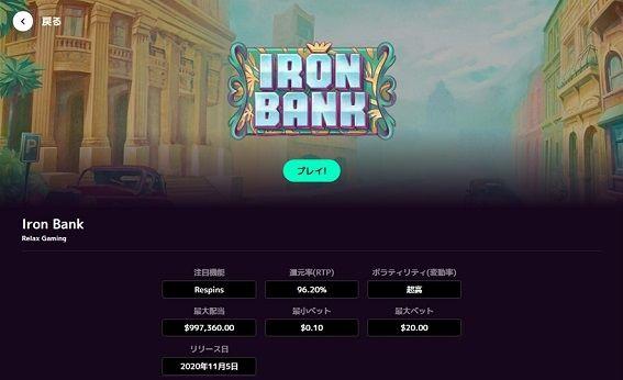 Iron Bank説明