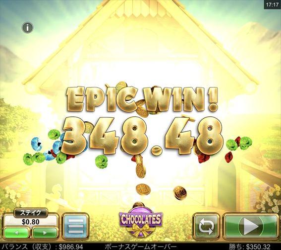 EPICWIN348.48獲得