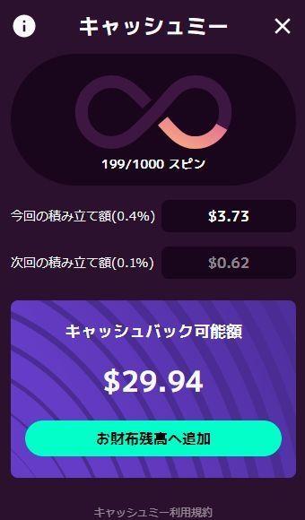 キャッシュミー$29.94