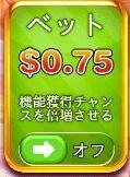 ベット$0.75