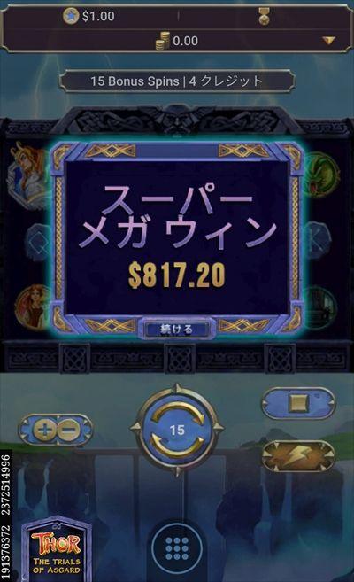 スーパーメガウィン$817.20