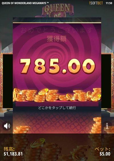 785.00獲得