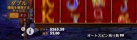残高$263.20