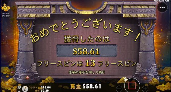 おめでとうございます$58.61獲得