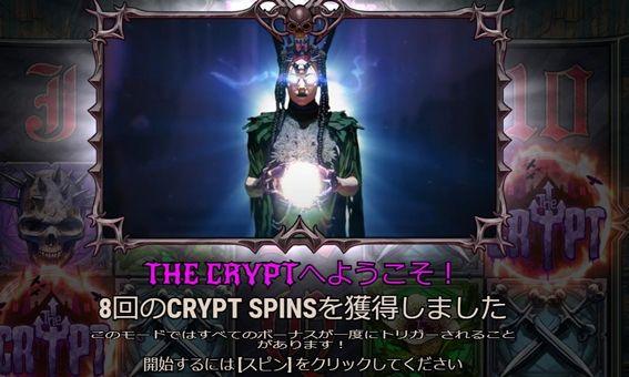 8回CRYPTSPINを獲得