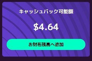 キャッシュバック$4.64