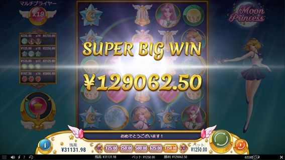 SUPERBIGWIN129062.50獲得