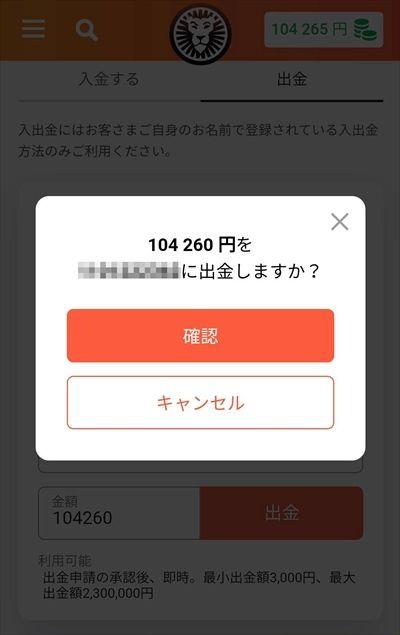104260円を出金