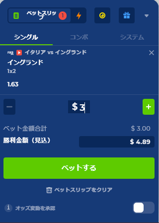 イングランドに$3