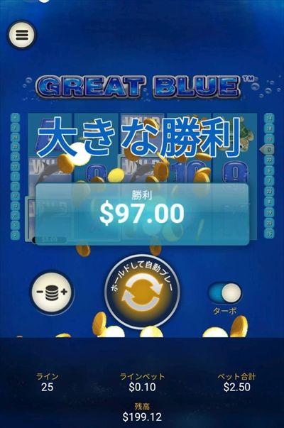 大きな勝利$97.00