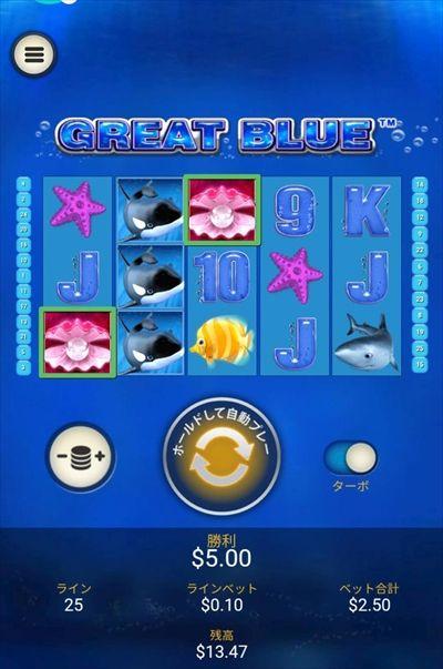 真珠貝2つ、勝利$5.00