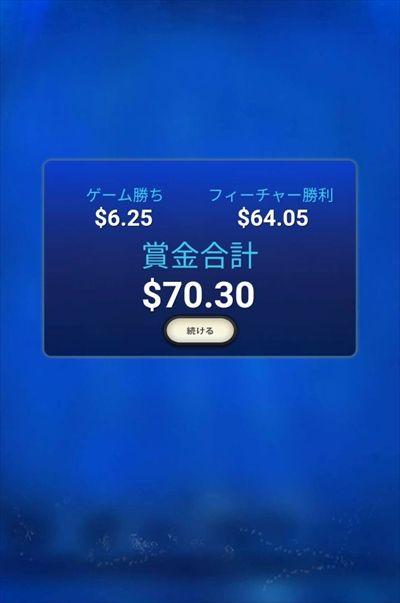 賞金合計$70.30